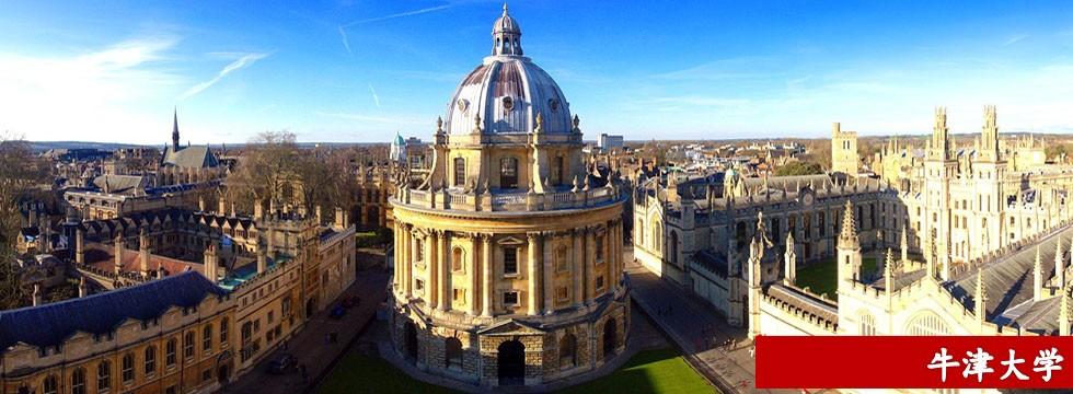 牛津大学英语夏令营