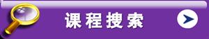 course finder button_CN 300