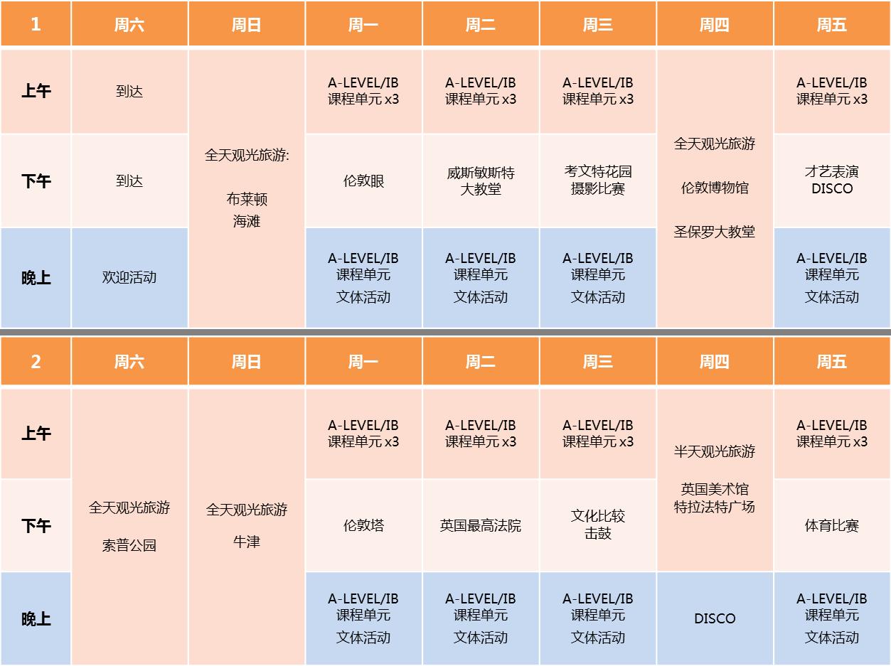 DLD College ALevel IB Timetable 2016