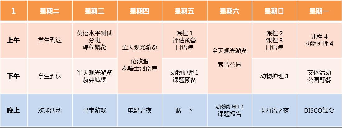 plumpton-animal-care-timetable-cn